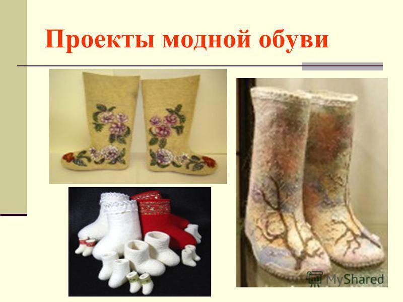 Проекты модной обуви