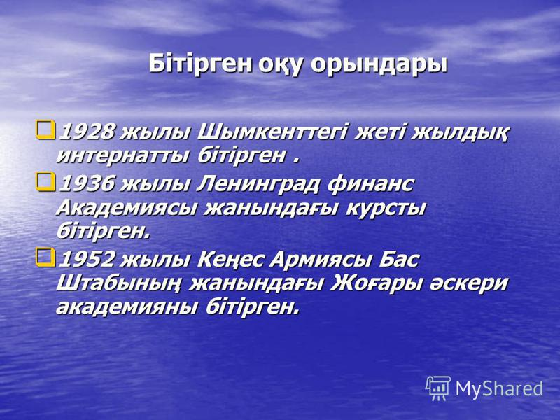 Бітірген оқу орындары Бітірген оқу орындары 1928 жылы Шымкенттегі жеті жылдық интернатты бітірген. 1928 жылы Шымкенттегі жеті жылдық интернатты бітірген. 1936 жылы Ленинград финанс Академиясы жанындағы курсты бітірген. 1936 жылы Ленинград финанс Акад