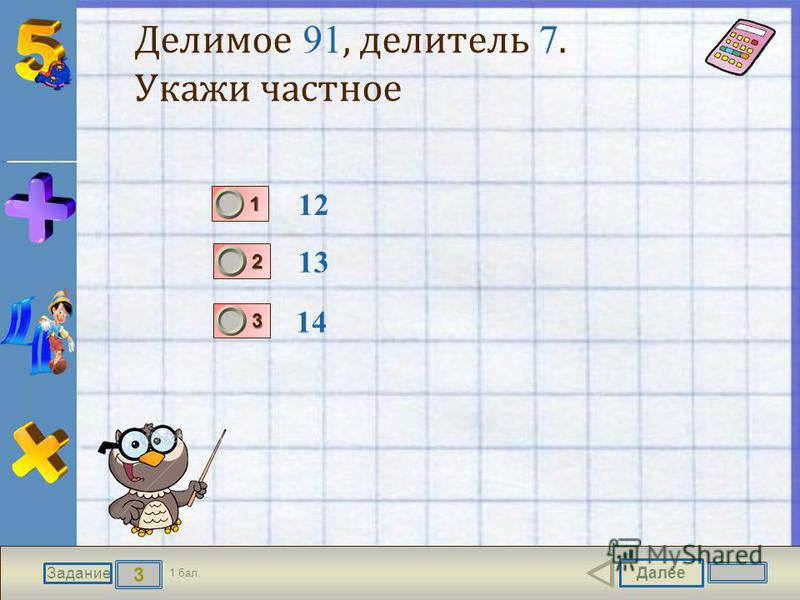 Далее 3 Задание 1 бал. 1111 2222 3333 Делимое 91, делитель 7. Укажи частное 12 13 14