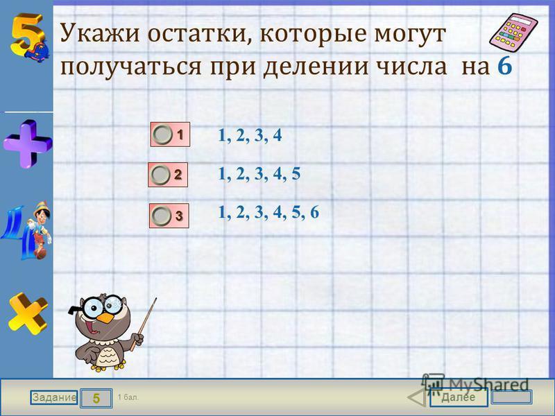 Далее 5 Задание 1 бал. 1111 2222 3333 Укажи остатки, которые могут получаться при делении числа на 6 1, 2, 3, 4 1, 2, 3, 4, 5 1, 2, 3, 4, 5, 6