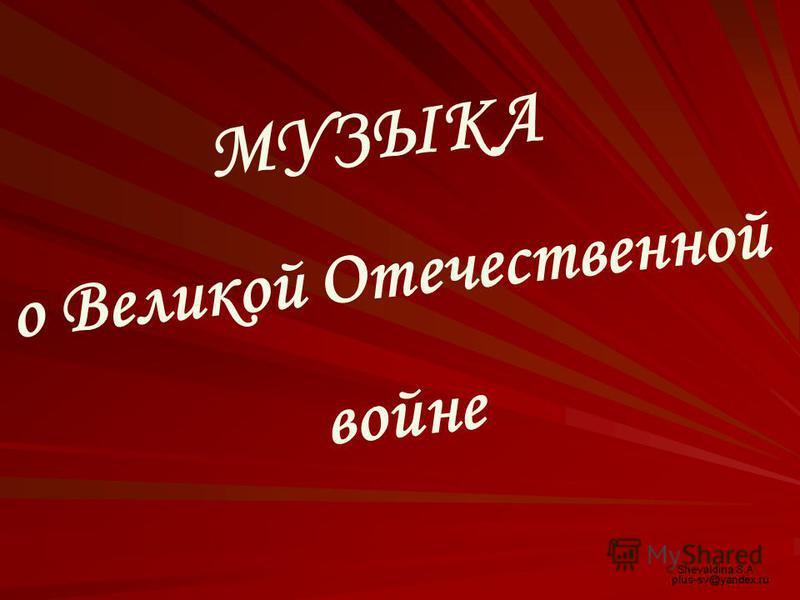 МУЗЫКА о Великой Отечественной войне
