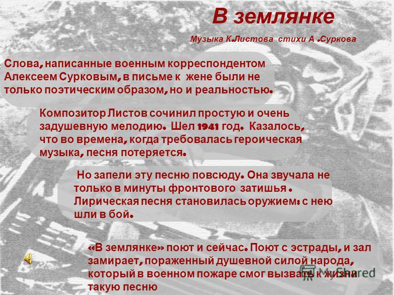 В землянке Музыка К. Листова стихи А. Суркова Слова, написанные военным корреспондентом Алексеем Сурковым, в письме к жене были не только поэтическим образом, но и реальностью. Композитор Листов сочинил простую и очень задушевную мелодию. Шел 1941 го