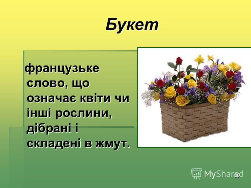 80 французьке слово, що означає квіти чи інші рослини, дібрані і складені в жмут. французьке слово, що означає квіти чи інші рослини, дібрані і складені в жмут. Букет