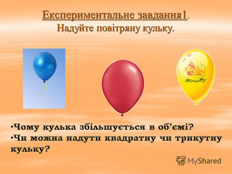 Експериментальне завдання1. Надуйте повітряну кульку.