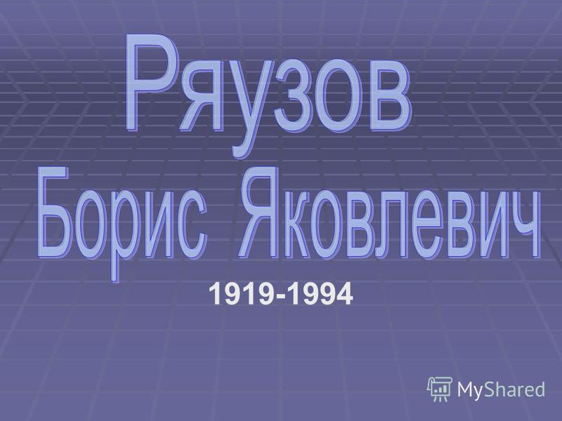 1919-1994