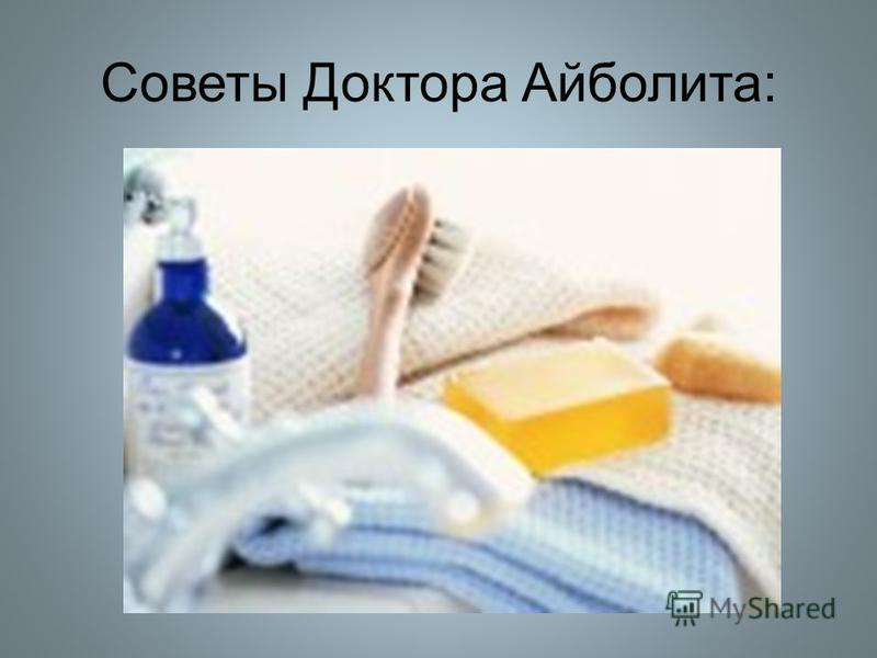 Советы Доктора Айболита :