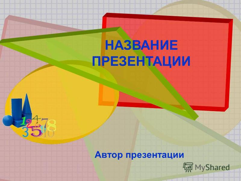 НАЗВАНИЕ ПРЕЗЕНТАЦИИ Автор презентации