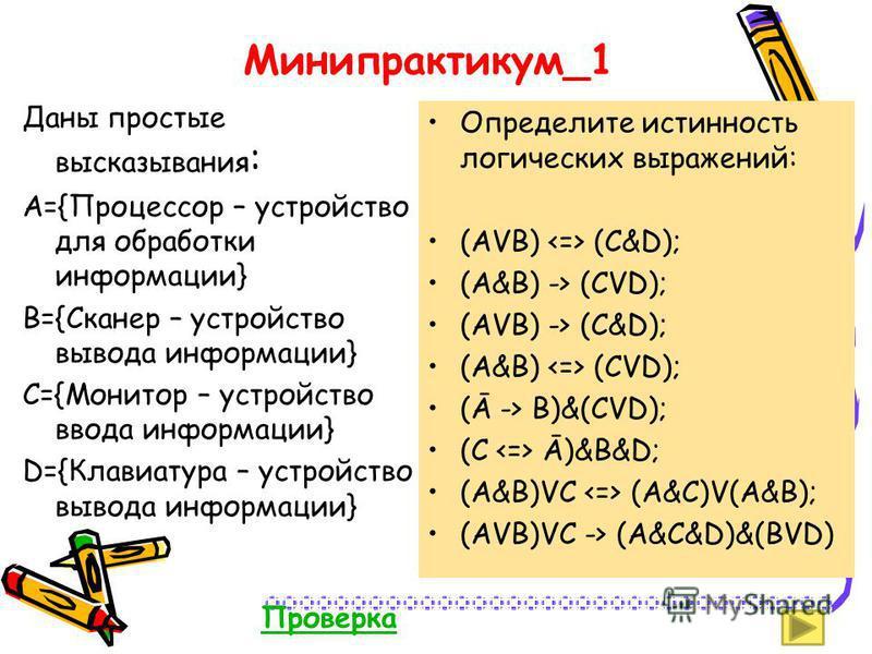 Минипрактикум_1 Даны простые высказывания : A={Процессор – устройство для обработки информации} B={Сканер – устройство вывода информации} C={Монитор – устройство ввода информации} D={Клавиатура – устройство вывода информации} Определите истинность ло