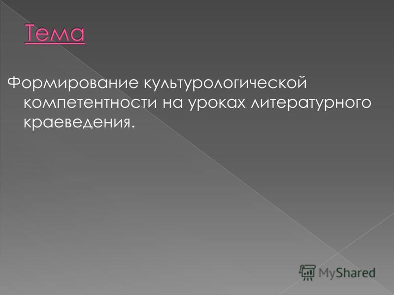 Формирование культурологической компетентности на уроках литературного краеведения.