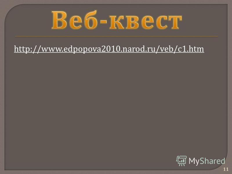 http://www.edpopova2010.narod.ru/veb/c1. htm 11