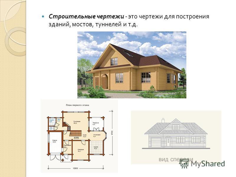 Строительные чертежи - это чертежи для построения зданий, мостов, туннелей и т.д.т.д.