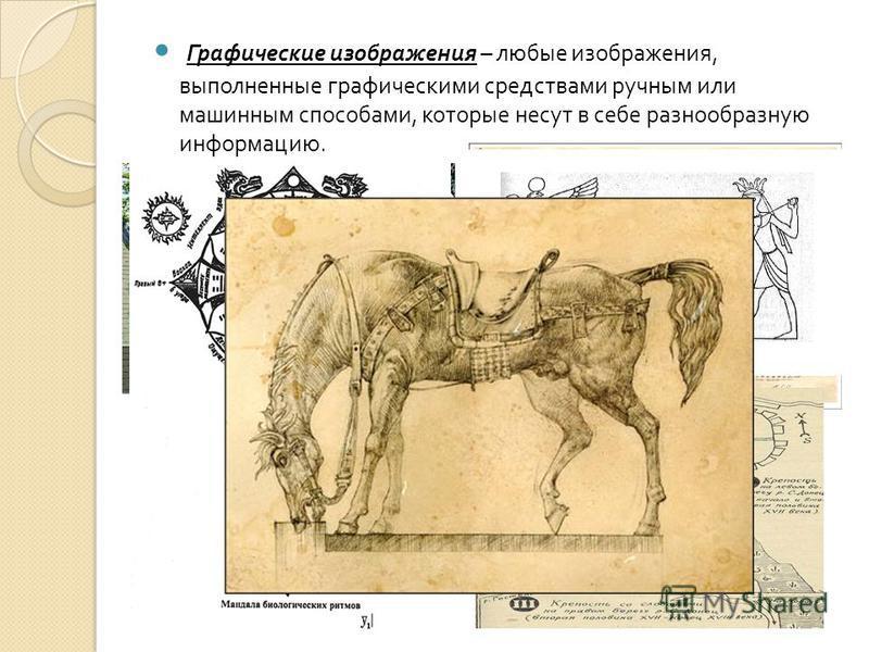 Графические изображения – любые изображения, выполненные графическими средствами ручным или машинным способами, которые несут в себе разнообразную информацию.