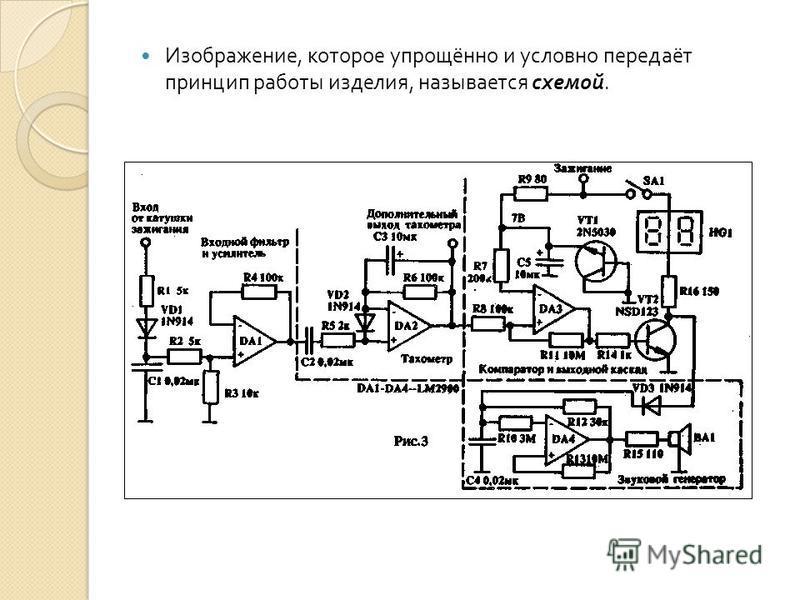 Изображение, которое упрощённо и условно передаёт принцип работы изделия, называется схемой.