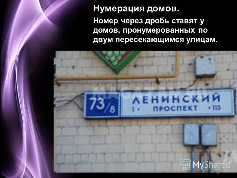Page 11 Нумерация домов. Номер через дробь ставят у домов, пронумерованных по двум пересекающимся улицам.