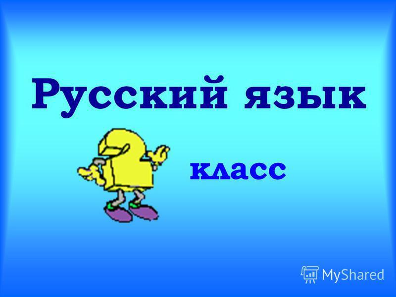 Русский язык класс