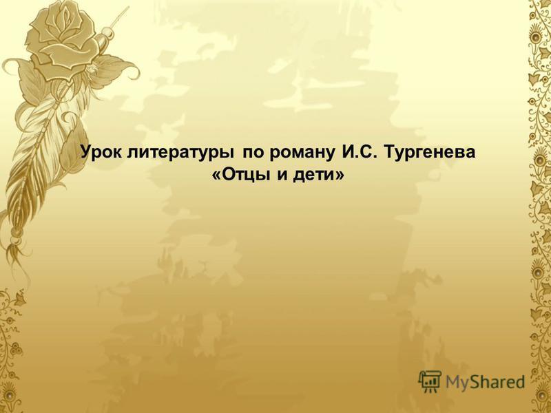 Урок литературы по роману И.С. Тургенева «Отцы и дети»