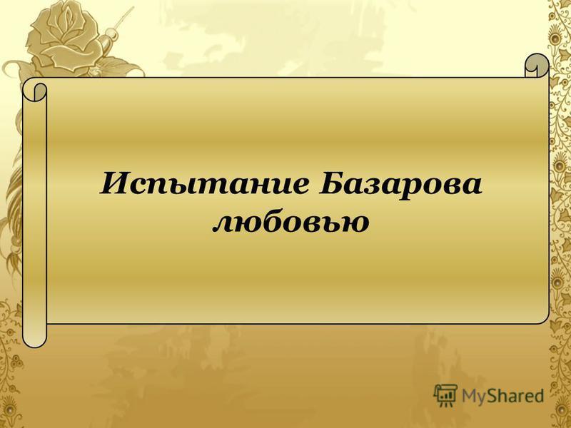 Испытание Базарова любовью