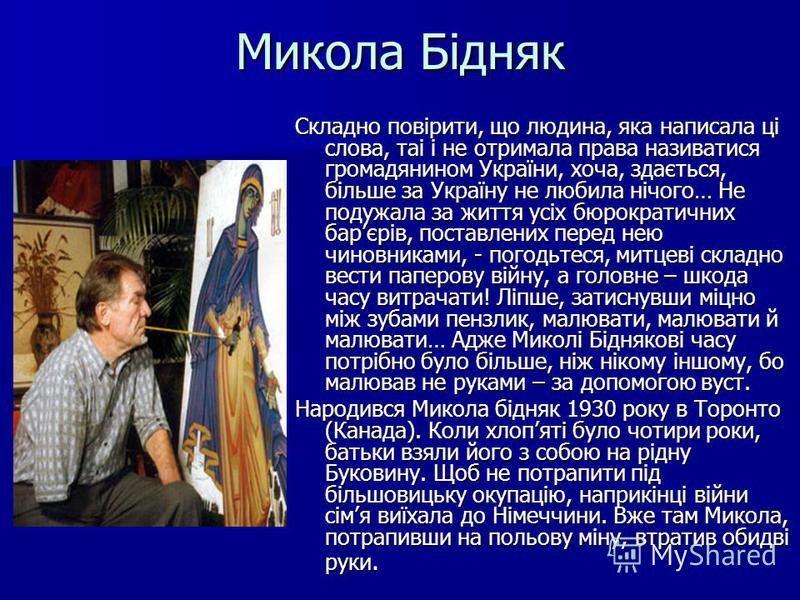 Складно повірити, що людина, яка написала ці слова, таі і не отримала права називатися громадянином України, хоча, здається, більше за Україну не любила нічого… Не подужала за життя усіх бюрократичних барєрів, поставлених перед нею чиновниками, - пог