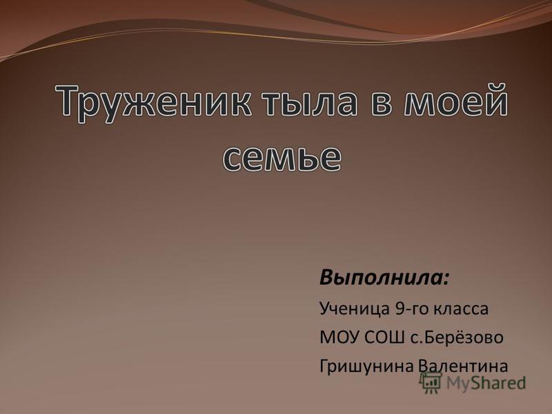 Выполнила : Ученица 9- го класса МОУ СОШ с. Берёзово Гришунина Валентина