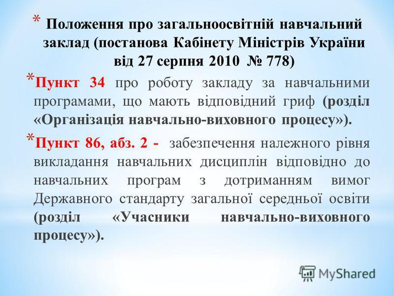 * Положення про загальноосвітній навчальний заклад (постанова Кабінету Міністрів України від 27 серпня 2010 778) * Пункт 34 про роботу закладу за навчальними програмами, що мають відповідний гриф (розділ «Організація навчально-виховного процесу»). *