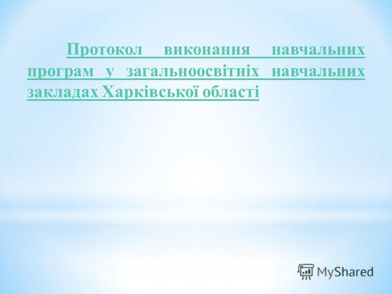Протокол виконання навчальних програм у загальноосвітніх навчальних закладах Харківської області