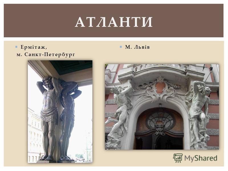 Ермітаж, м. Санкт-Петербург М. Львів АТЛАНТИ