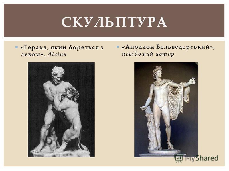 «Геракл, який бореться з левом», Лісіпп «Аполлон Бельведерський», невідомий автор СКУЛЬПТУРА