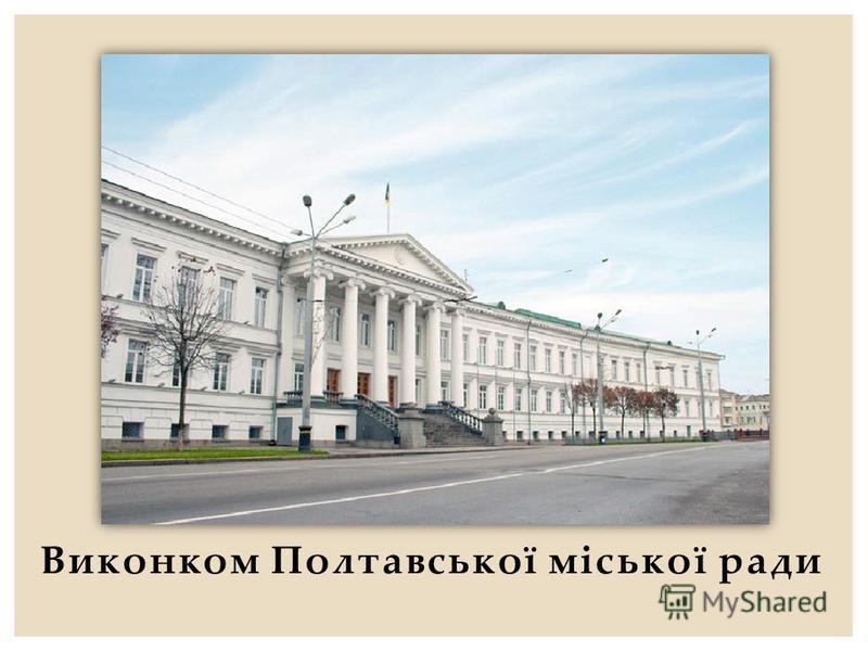 Виконком Полтавської міської ради