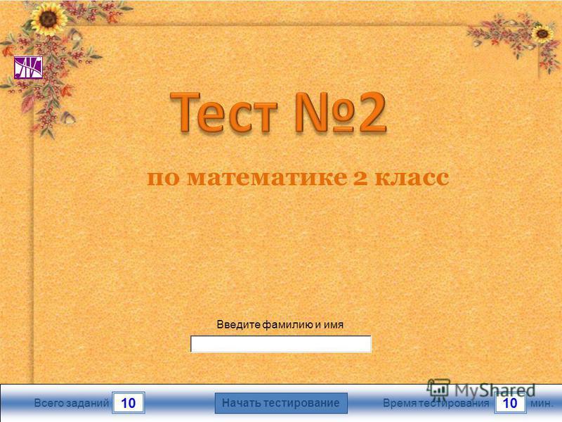 мин. 10 Время тестирования Начать тестирование 10 Всего заданий Введите фамилию и имя по математике 2 класс