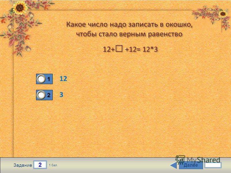 Далее 2 Задание 1 бал. 1111 2222 Какое число надо записать в окошко, чтобы стало верным равенство 12+ +12= 12*3 12 3