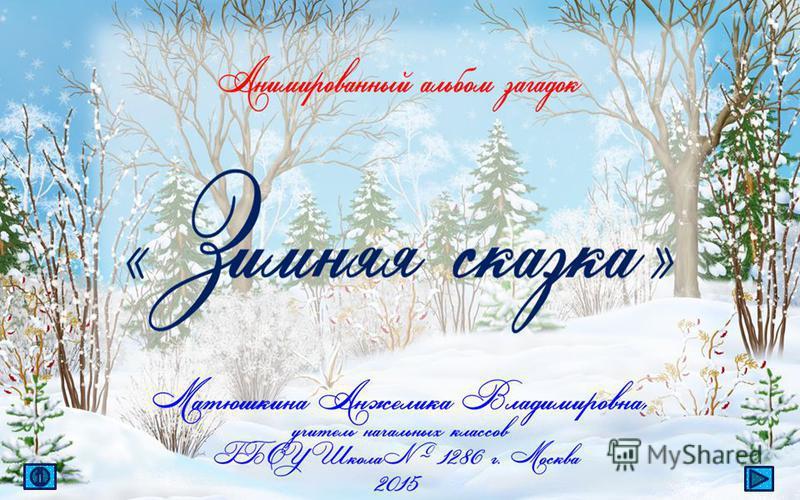 Матюшкина А.В. http://anz.ucoz.ruhttp://anz.ucoz.ru