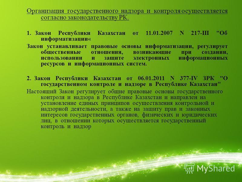 Организация государственного надзора и контроля осуществляется согласно законодательству РК. 1. Закон Республики Казахстан от 11.01.2007 N 217-III