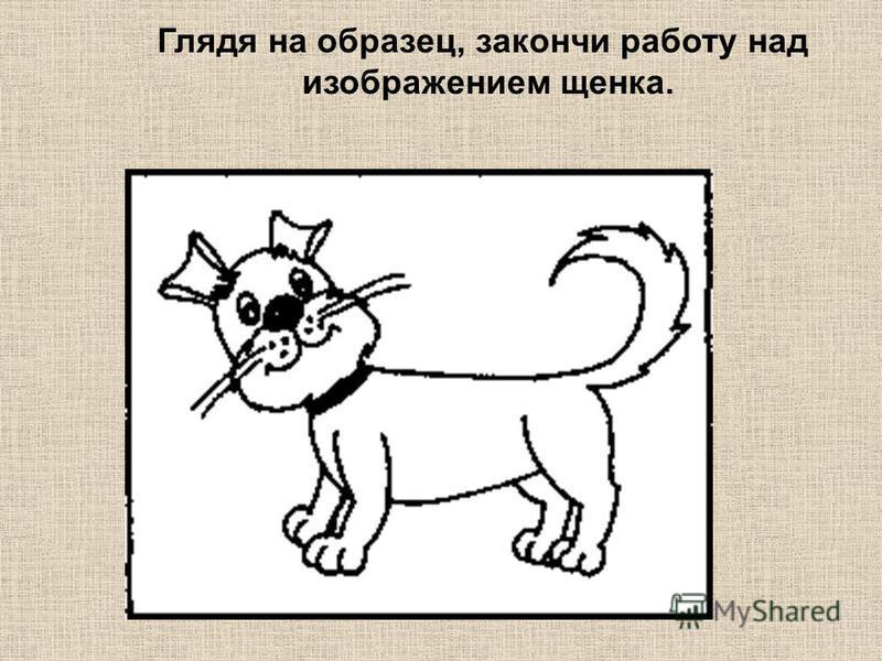 Глядя на образец, закончи работу над изображением щенка.