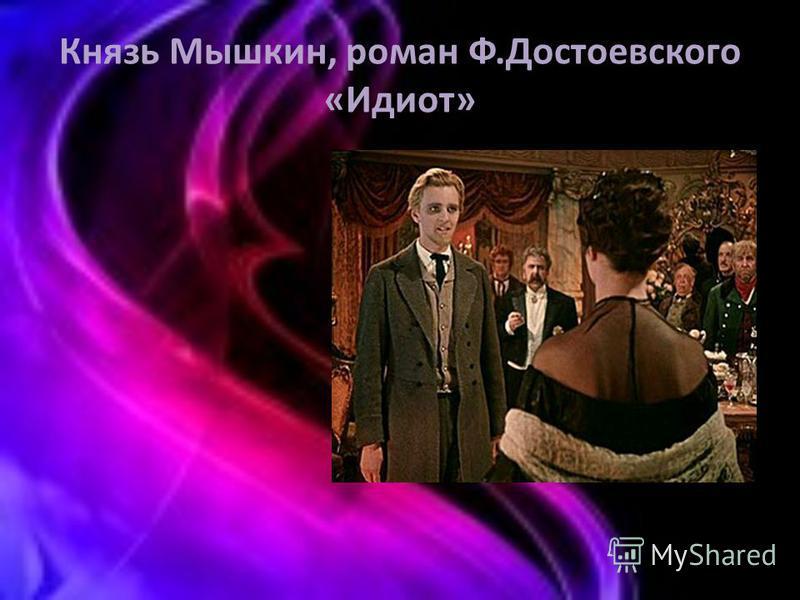 Князь Мышкин, роман Ф.Достоевского «Идиот»