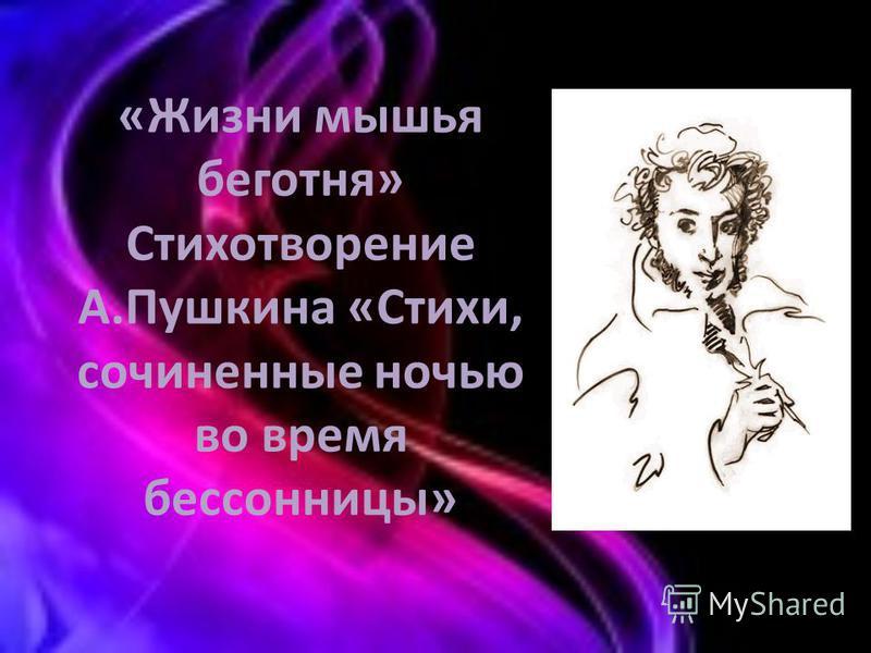 «Жизни мышья беготня» Стихотворение А.Пушкина «Стихи, сочиненные ночью во время бессонницы»