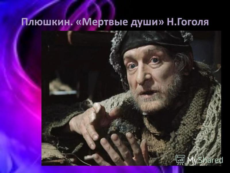 Плюшкин. «Мертвые души» Н.Гоголя