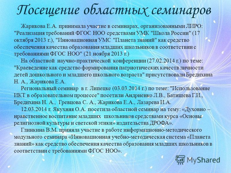 Посещение областных семинаров Жарикова Е.А. принимала участие в семинарах, организованными ЛИРО: