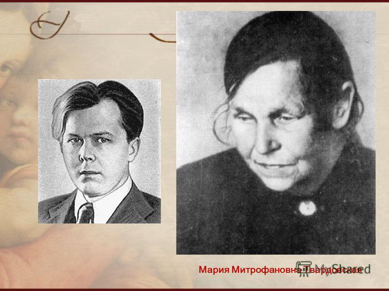 Мария Митрофановна Твардовская