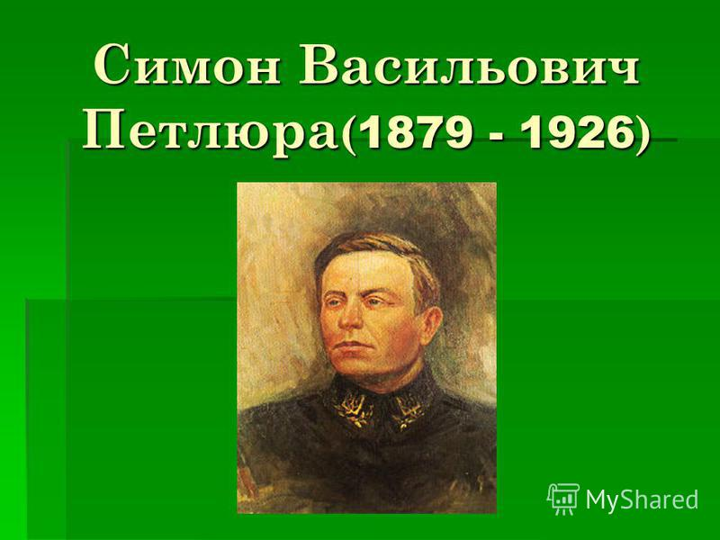 Симон Васильович Петлюра ( 1879 - 1926 )