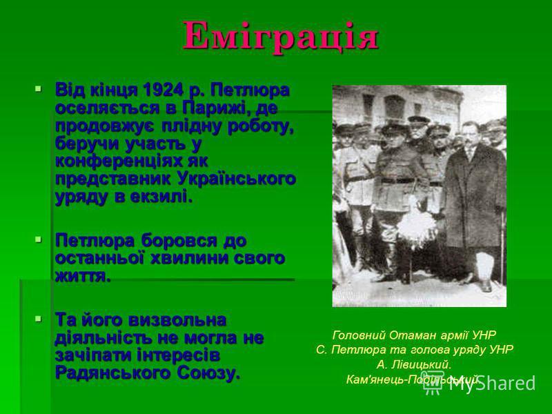 Еміграція Від кінця 1924 р. Петлюра оселяється в Парижі, де продовжує плідну роботу, беручи участь у конференціях як представник Українського уряду в екзилі. Від кінця 1924 р. Петлюра оселяється в Парижі, де продовжує плідну роботу, беручи участь у к