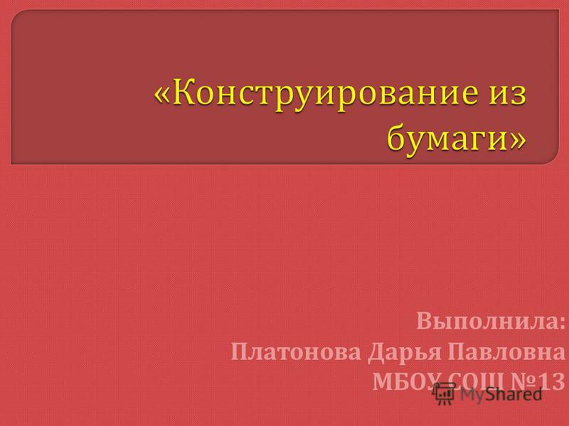 Выполнила : Платонова Дарья Павловна МБОУ СОШ 13