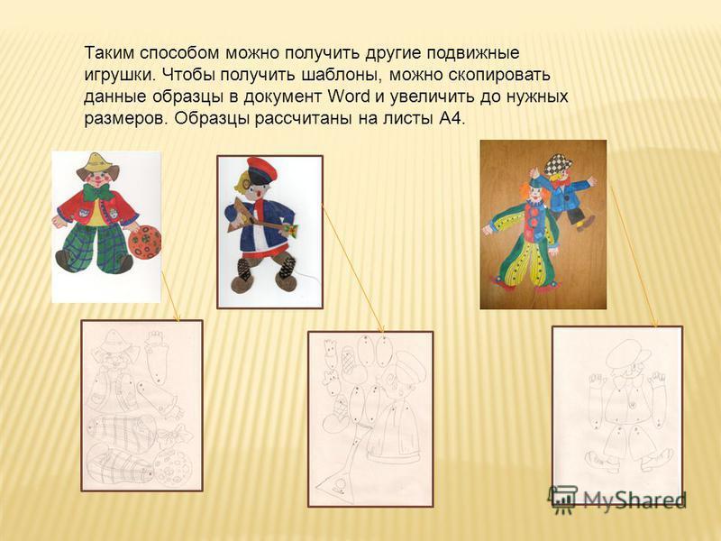 Таким способом можно получить другие подвижные игрушки. Чтобы получить шаблоны, можно скопировать данные образцы в документ Word и увеличить до нужных размеров. Образцы рассчитаны на листы А4.