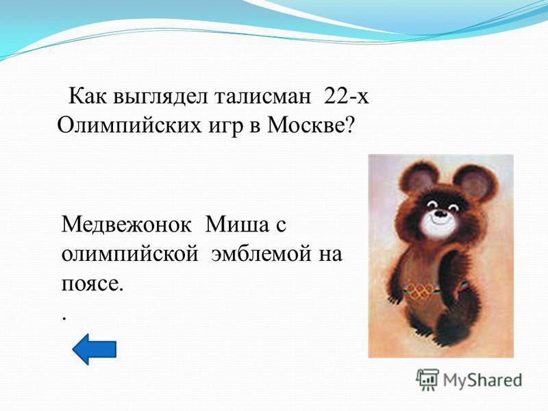 Как выглядел талисман 22-х Олимпийских игр в Москве? Медвежонок Миша с олимпийской эмблемой на поясе..