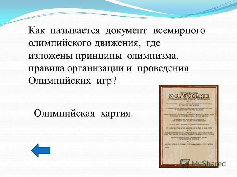 Как называется документ всемирного олимпийского движения, где изложены принципы олимпизма, правила организации и проведения Олимпийских игр? Олимпийская хартия.