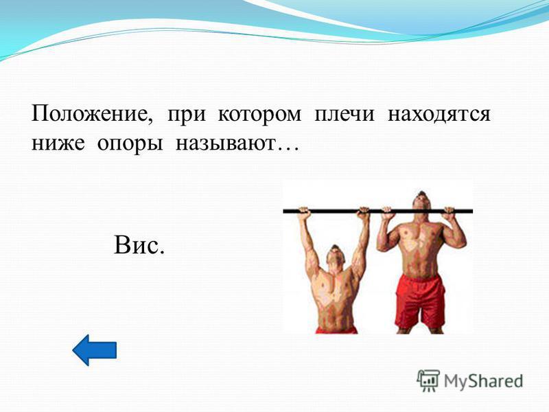 Положение, при котором плечи находятся ниже опоры называют… Вис.