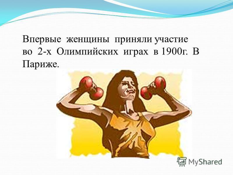 Впервые женщины приняли участие во 2-х Олимпийских играх в 1900 г. В Париже.