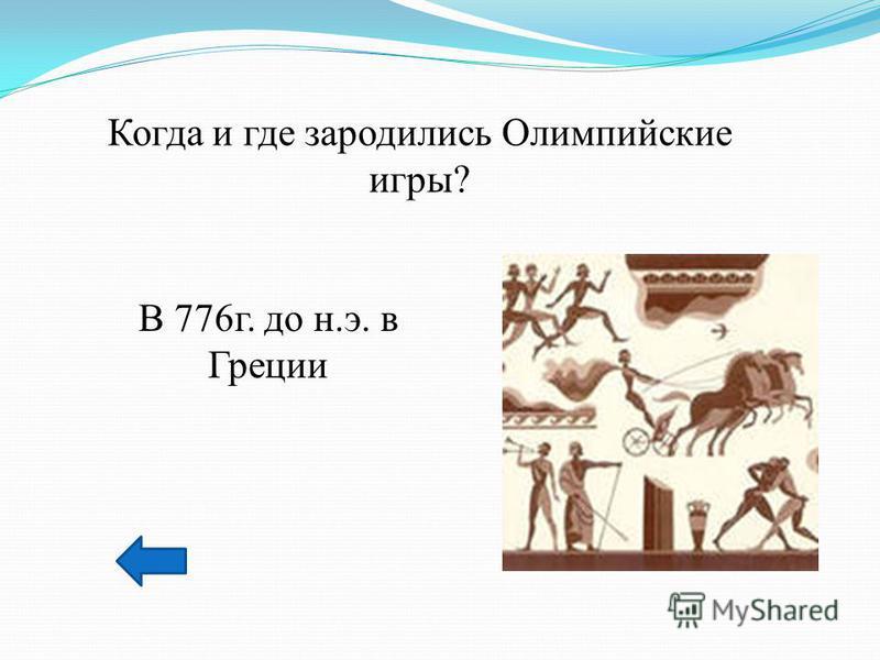 Когда и где зародились Олимпийские игры? В 776 г. до н.э. в Греции