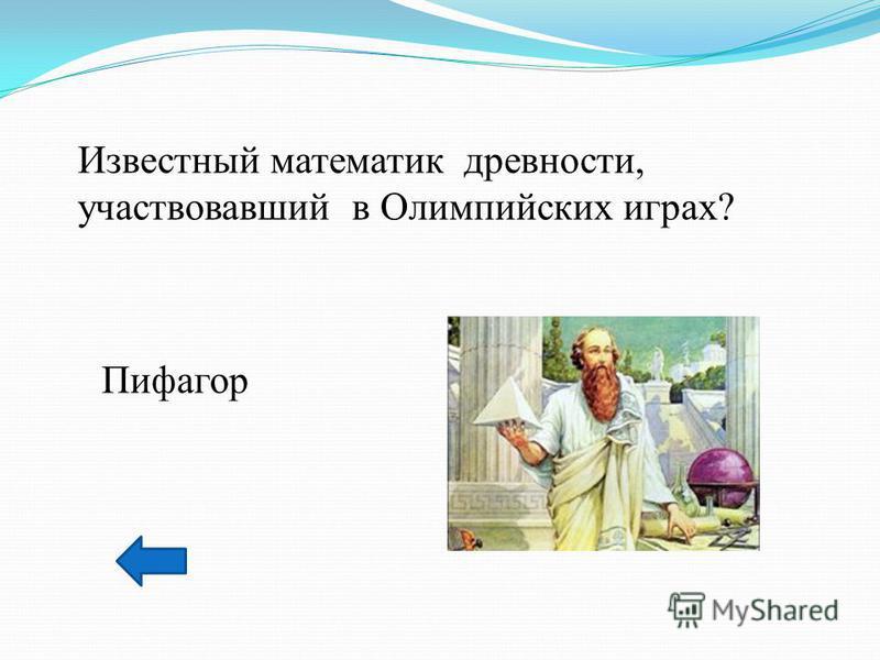 Известный математик древности, участвовавший в Олимпийских играх? Пифагор