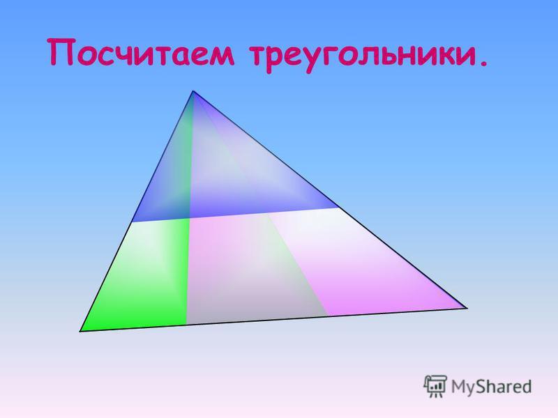 Посчитаем треугольники.