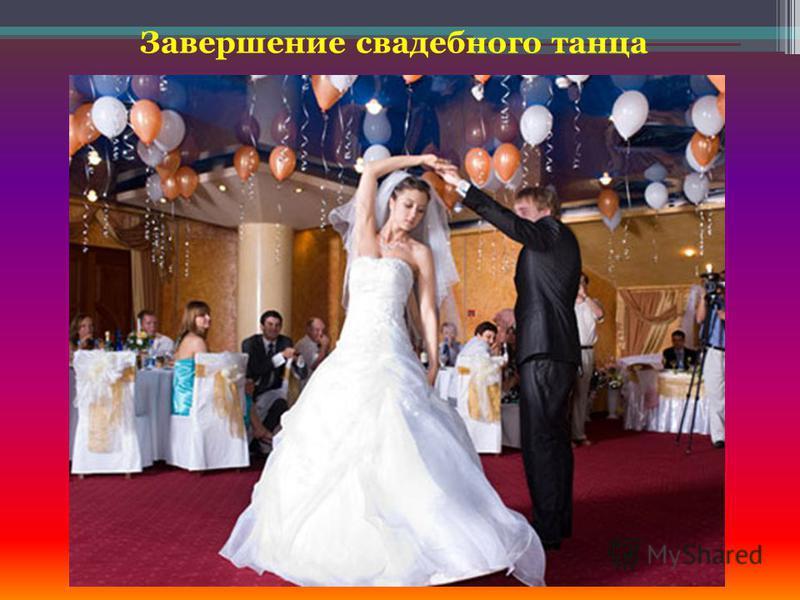 Завершение свадебного танца